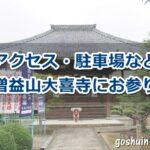 増益山大喜寺(名古屋市瑞穂区)参拝ガイド