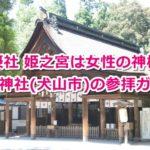 大型神社(愛知県犬山市)の参拝ガイド