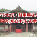 弘法山遍照院(愛知県知立市)参拝ガイド