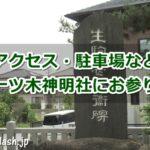 一ツ木神明社(愛知県刈谷市)参拝ガイド