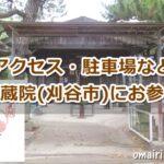 天目山密蔵院(愛知県刈谷市)参拝ガイド