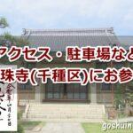 金龍山芳珠寺(名古屋市千種区)参拝ガイド