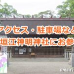 小垣江神明神社(愛知県刈谷市)参拝ガイド