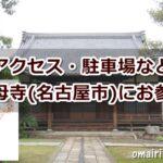 長母寺(名古屋市東区)参拝ガイド