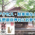 玉野御嶽神社(愛知県春日井市)参拝ガイド