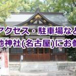 築地神社(名古屋市港区)参拝ガイド
