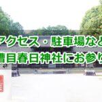 糟目春日神社(愛知県豊田市)参拝ガイド