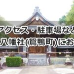 若宮八幡社(豊田市鴛鴨町)参拝ガイド