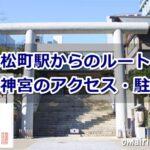 芝大神宮(東京都港区)アクセス・駐車場