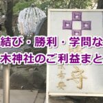 乃木神社(東京都港区)ご利益ガイド