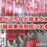 豊川稲荷東京別院(東京都港区)参拝ガイド