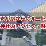 日枝神社(東京都千代田区)アクセス・駐車場ガイド