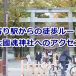 大國魂神社(東京都府中市)アクセスガイド