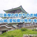 小牧山城(小牧市歴史館・愛知県小牧市)