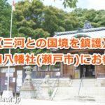 山口八幡社(愛知県瀬戸市)