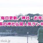 愛知県の神社仏閣人気ランキング