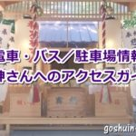 石神さん(鳥羽相差神明神社)へのアクセスガイド
