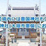白髭神社(大垣市墨俣町)