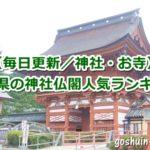 岐阜県の神社仏閣人気ランキング
