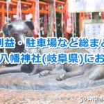 大垣八幡神社(岐阜県大垣市)
