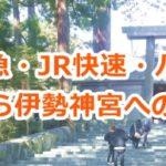 名古屋から伊勢神宮へのアクセス
