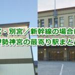 伊勢神宮の最寄り駅