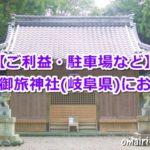南宮御旅神社(岐阜県不破郡垂井町)