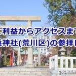 石浜神社(荒川区)の参拝レポ