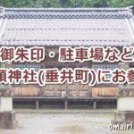 大領神社(岐阜県不破郡垂井町)参拝ガイド