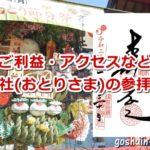 浅草 鷲神社(酉の市起源発祥)の参拝レポ