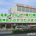 熱田神宮へのアクセス
