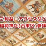 矢先稲荷神社(東京都台東区)参拝レポ