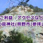 花の窟神社(三重県熊野市)参拝レポ