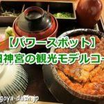 熱田神宮(名古屋市熱田区)のおすすめ観光モデルコース