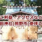 産田神社(三重県熊野市)参拝レポ