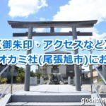 高龗社(愛知県尾張旭市)
