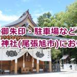渋川神社(愛知県尾張旭市)参拝ガイド