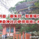 神倉神社(和歌山県新宮市)参拝レポ