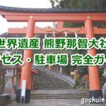 熊野那智大社のアクセス・駐車場