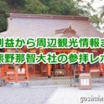 熊野那智大社の参拝レポ
