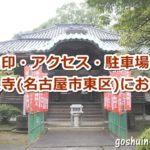 東岳山長久寺(名古屋市東区)参拝ガイド