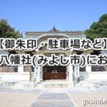三好八幡社(愛知県みよし市)参拝ガイド