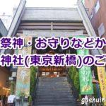 烏森神社(東京都港区新橋)のご利益