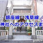 烏森神社(東京都港区新橋)へのアクセスまとめ