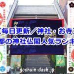 東京都の神社仏閣人気ランキング