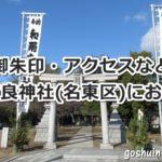 和爾良神社(名古屋市名東区)
