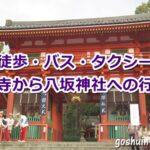 清水寺から八坂神社への行き方(徒歩・バス・タクシー)