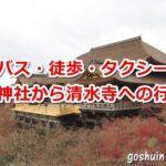 八坂神社から清水寺への行き方(バス・徒歩・タクシー)