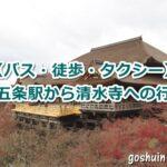 清水五条駅から清水寺への行き方(バス・徒歩・タクシー)