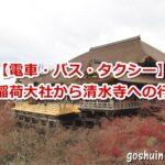 伏見稲荷大社から清水寺への行き方(電車・バス・タクシー)